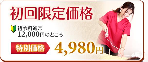 大阪市天王寺区 あんじ整体院の初回限定価格