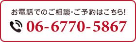 電話番号:06-6770-5867