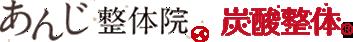 大阪市天王寺区のあんじ整体院