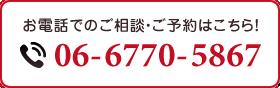 大阪市天王寺区のあんじ整体院電話:06-6770-5867