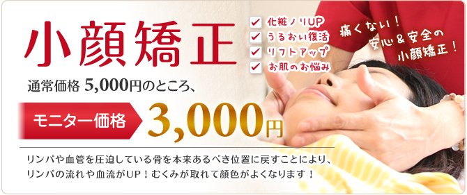 大阪市天王寺区のあんじ整体院小顔矯正モニター価格