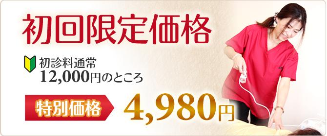 大阪市天王寺区のあんじ整体院の初回限定価格