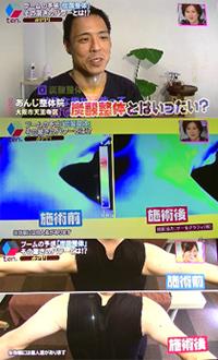 関西情報ネットten!|天王寺区 あんじ整体院