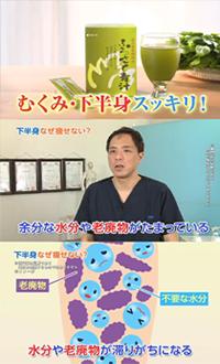 ふるさと青汁のCM|天王寺区 あんじ整体院