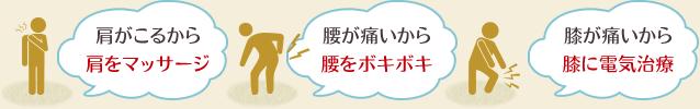 肩こり→肩をマッサージ