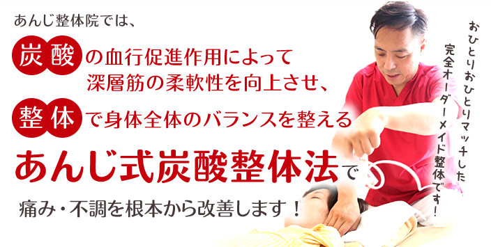 大阪市天王寺区あんじ整体院では、あんじ式炭酸整体法で痛み・不調を根本から改善します!