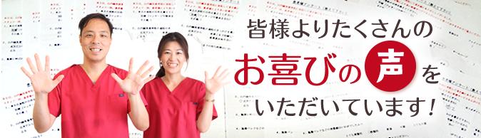 大阪市天王寺区の患者様から、たくさんのお喜びの声を頂いています!