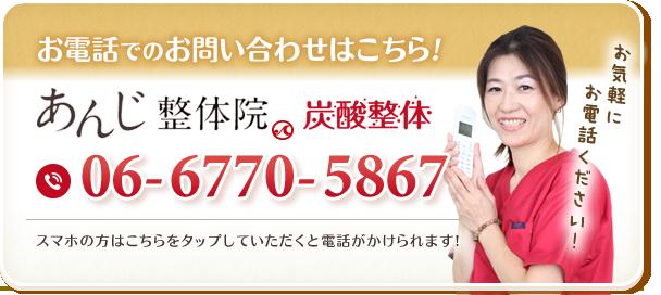 大阪市天王寺区 あんじ整体院の電話番号:tel:06-6770-5867