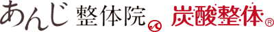 大阪市天王寺区日本唯一の炭酸整体でメディアでも話題!|あんじ整体院