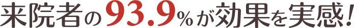 来院者の93.9%が効果を実感!
