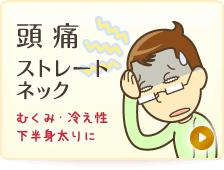 頭痛・ストレートネック